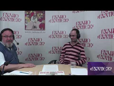 Евгений Никифоров и Сергей Комаров 19 05 16 Радио Радонеж