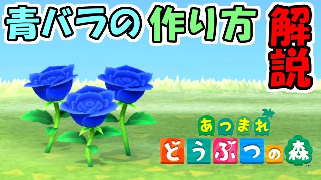 森 バラ 作り方 青い あつ