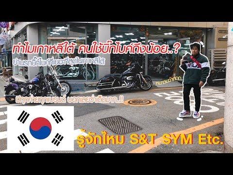 [Vlog]ทำไมคนเกาหลีถึงไม่ค่อยใช้บิ๊กไบค์ แต่ว่าร้านบิ๊กไบค์เยอะมาก...!!