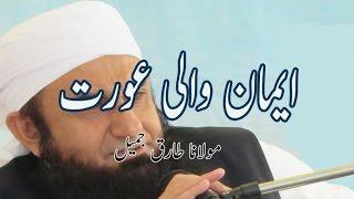 Eeman Wali Aurat,ایمان والی عورت - Maulana Tariq Jameel,مولانا طارق جمیل