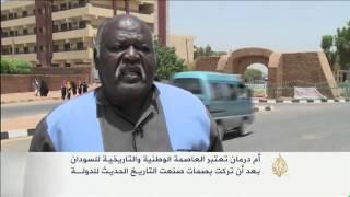 أم درمان العاصمة الوطنية والتاريخية للسودان
