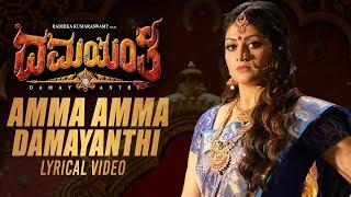 Amma Amma Lyrical Damayanthi Kannada Radhika Kumaraswamy Navarasan RS Ganesh Narayan