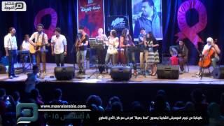 مصر العربية | كوكبة من نجوم الموسيقى الشبابية يهدون