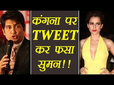 Kangana Ranaut Controversy: Shekhar Suman TROLLED for tweeting on Simran Success | FilmiBeat