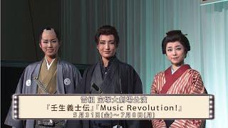 雪組公演『壬生義士伝』『Music Revolution!』制作発表会ダイジェスト