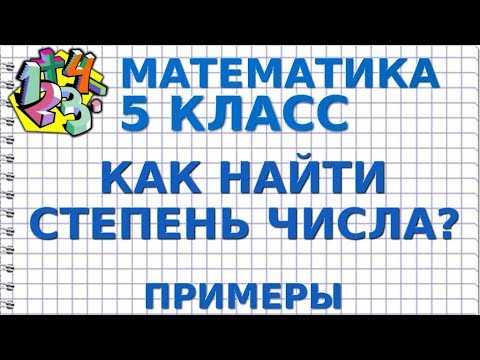 МАТЕМАТИКА 5 класс. КАК НАЙТИ СТЕПЕНЬ ЧИСЛА? Примеры