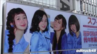 """渋谷を走行する、2017年3月に開催 スフィア (sphere) LIVE """"ミラクルス..."""