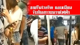 Repeat youtube video คลิปชายจีนโรคจิต! แอบเนียนจับก้นสาวบนรถไฟฟ้า #สดใหม่ไทยแลนด์ ช่อง2