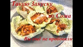 Рецепт приготовления сома Горячая Закуска из Сома