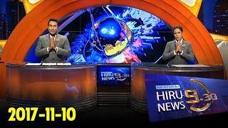 Hiru News 9.30 PM | 2017-11-10