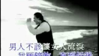 蘇永康_男人不该让女人流泪 / Nan Ren Bu Gai Rang Nu Ren Liu Lei