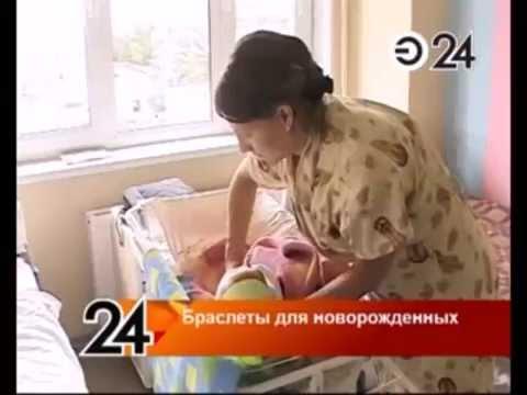 В челнинском роддоме введено ноу-хау, не позволяющее перепутать младенцев