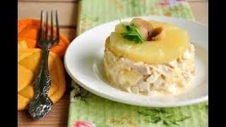 Салат с ананасами и грибами не оторваться от тарелки