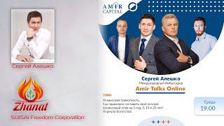 Amir talks финансовая грамотность Как спланировать доходность С Алешко и Ко