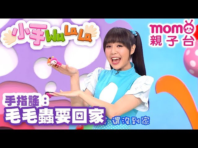 momo親子台 |【毛毛蟲要回家】小手WuLaLa S2 EP06【官方HD完整版】第二季 第6集~甜甜姐姐帶著大家一起玩手指搖
