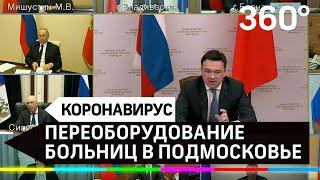 Андрей Воробьев рассказал о переоборудовании больниц в Подмосковье