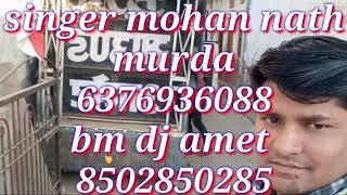 BM DJ AMEt  8502850285
