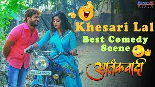 khesari Lal Yadav & Subhi Sharma Bhojpuri Best Comedy Video Aatankwadi Movie | Bhojpuri Comedy Scene