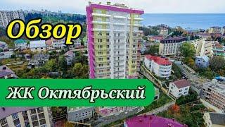 Обзор ЖК Октябрьский | Мамайка | Купить квартиру в Сочи | Инвестиции в недвижимости | NedShops