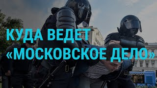 Новые аресты в Москве   ГЛАВНОЕ   12.08.19