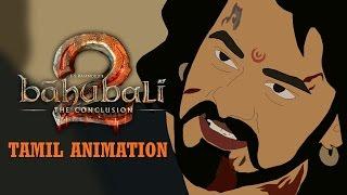 Baahubali (பாகுபலி ) 2 Animated Trailer | Prabhas, Rana | S.S. Rajamouli | Tamil