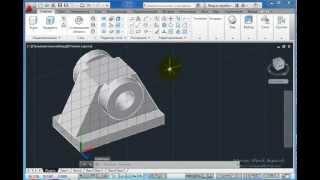 Построения 3D модели в AutoCAD 2013