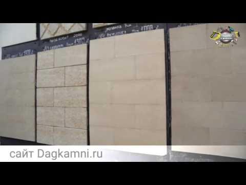 Дагестанский камень всех видов. Известняк, Песчаник, Ракушечник, Доломит