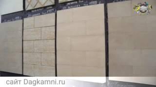 видео Натуральный камень доломит, ракушечник, песчаник, известняк