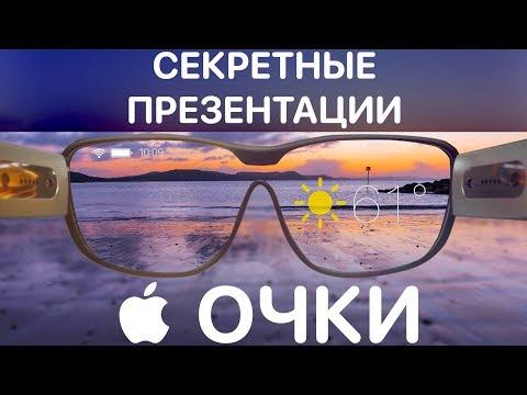 Apple ПРОВЕЛА две ТАЙНЫЕ ПРЕЗЕНТАЦИИ: Умные очки Apple AR ! Лучшие игры и приложения за 2019 Ios