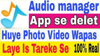 Audio manager se delet huye photo video wapas kaise laye || audio manager app restore delet data ||