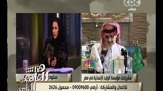 هنا العاصمة | حوار حول خطة مؤسسة الوليد بن طلال الخيرية فى مصر