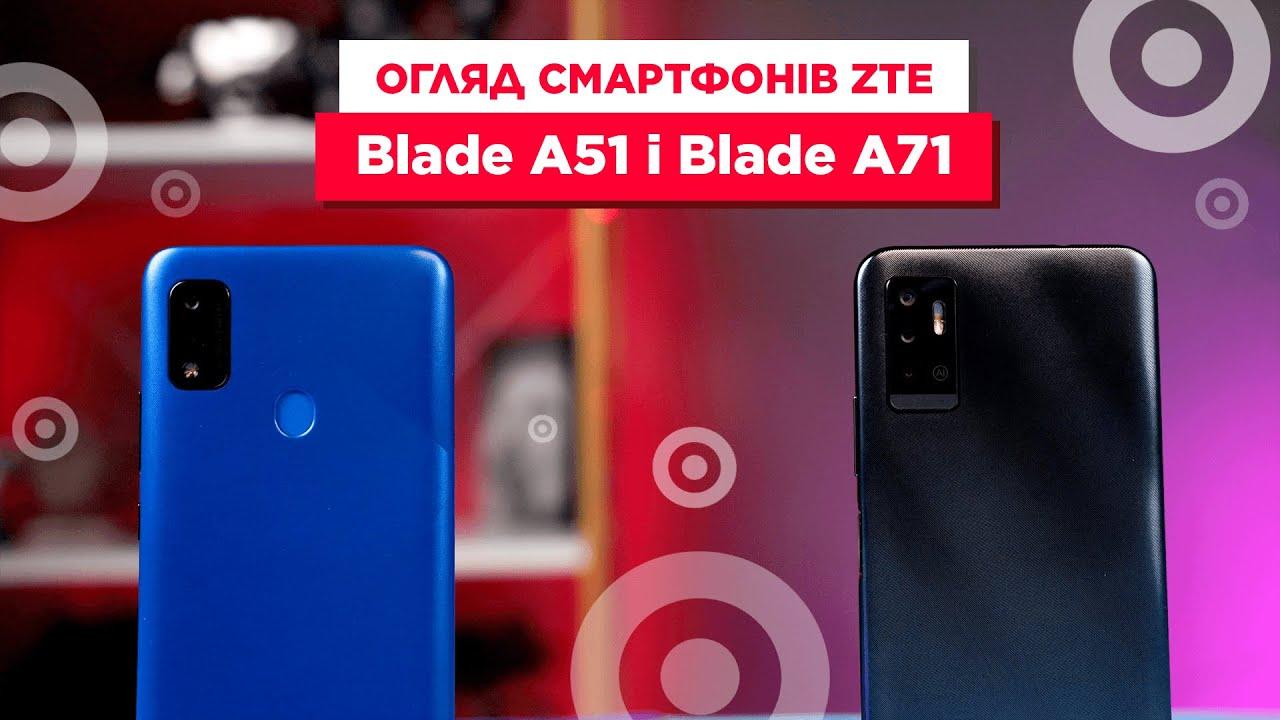 Огляд смартфонів ZTE Blade A51 і Blade A71