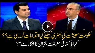 Why Pakistan Economy is in trouble ?