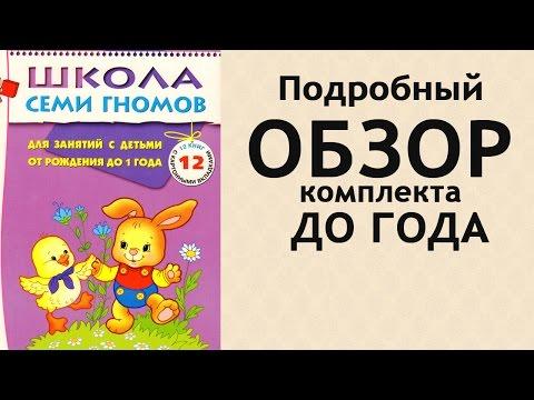 Школа Семи Гномов 2 год Серия книг Лабиринт