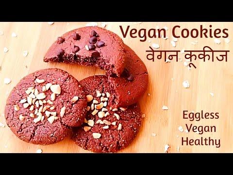 EASIEST VEGAN COOKIE RECIPE   The Best Ever Vegan Cookie   Recipe Using Plant Base Milk   वेगन कुकी
