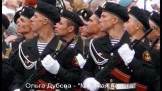 "Ольга Дубова - ""Морская пехота"""