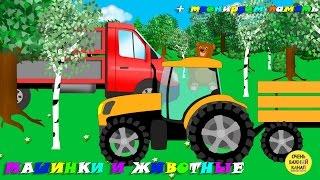 Машинки: грузовик и трактор. Учим животных, тренируем память. Развивающие мультики про машинки