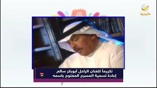 تخيل: رئيس الهيئة العامة للترفيه يعلن تكريم الفنان الراحل أبوبكر سالم بإطلاق اسمه على المسرح المفتوح