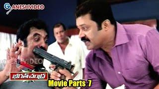 Bharat Chandra Movie Parts 7/10 || Suresh Gopi, Shreya Reddy || Ganesh Videos