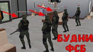 [БУДНИ ФСБ] ТЕРАКТ В БОЛЬНИЦЕ!! ФСБ ВЫЕЗЖАЕТ! GTA:CRMP AMAZING RP #93