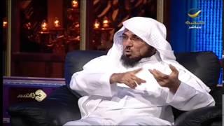 الشيخ سلمان العودة : اتوقع داوود الشريان ما يقدر يعيد الكلام مرة ثانية لأن قواعد اللعبة تغيرت
