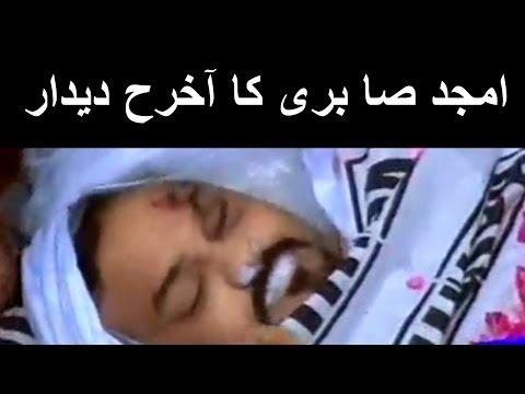 Amjad Sabri Ka Akhri Deedar