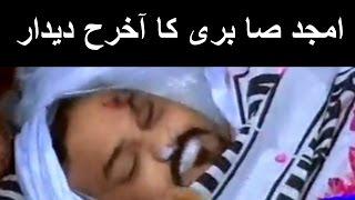 vuclip Amjad Sabri Ka Akhri Deedar