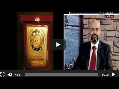 من هو الأستاذ الدكتور أسامه كمال شعير ـ برنامج المُنجِزون العرب