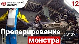 ЧИХ-ПЫХ ВМЕСТО МОНСТРА v12 - Бумер ДЛЯ ПОДПИСЧИКОВ#12