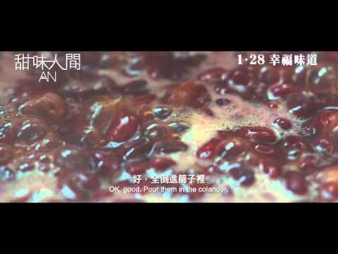 甜味人間 (An)電影預告