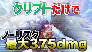 【APEX LEGENDS】クリプトリスクなしで最大375DMG与える最強戦術!!【エーペックスレジェンズ】