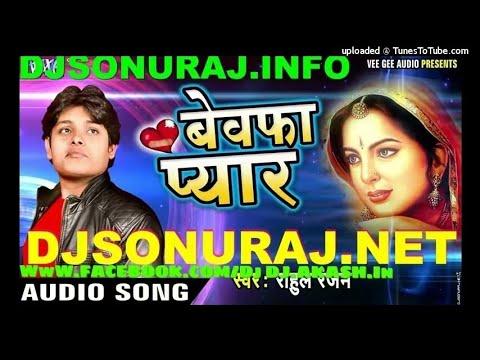 Bewafa Pyar Me Badnaam Kar Dala-Mix-DJ-Yash Akash/ YouTube. Sanjay Madipur Maagatayri(2)Hindi Bewafa