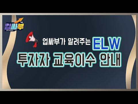 Download ELW 투자자 교육이수 안내