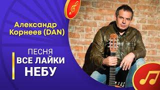 Все лайки Небу DAN Александр Корнеев